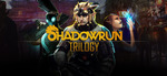 [PC] Free - Shadowrun Trilogy (Was $82.28) @ GOG